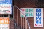 直進すると、岡田内科さんに突きあたります。ここを左折してください。 左折してすぐ右手に店舗が見えます。