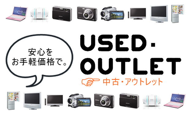 usedoutlet