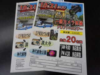 秋のアルファ撮影バスツアー参加者募集!(初心者向け)