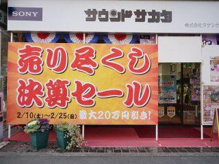決算セール開催!ソニー製品【金利0%】