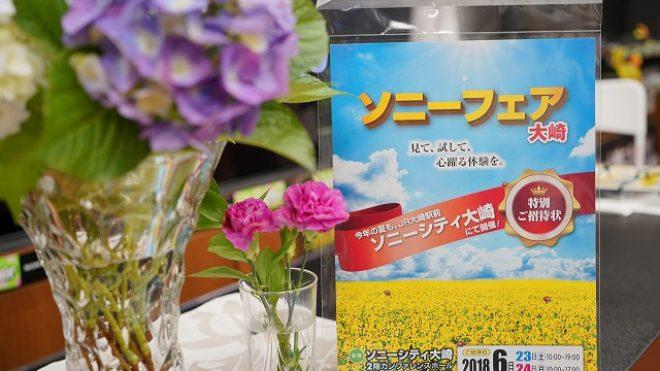 ソニーフェア2018年夏「特別招待状」受付開始!