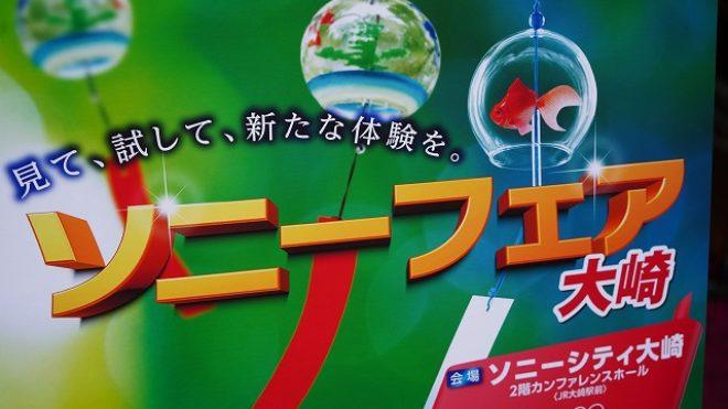 ソニーフェア大崎の特別ご招待状をプレゼント!