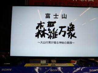 史上初!タイムラプス撮影動画で見る富士と彩雲