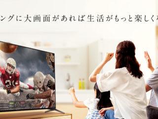 声を大にして言いたい!「今こそテレビをネットにつなげよう!」
