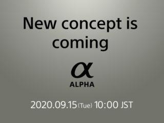 ソニー新型カメラいよいよ9月15日(火)開店時間と同時に発表されます!